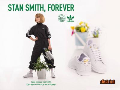 Stan Smith Forever: adidas пресъздава класиката с мисъл за природата и бъдещето