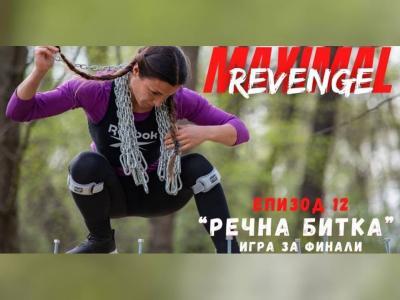 Зрелищна игра определя третия финалист в Maximal Revenge 3