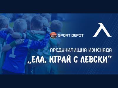 """Предучилищна изненада: """"Ела, играй с Левски"""""""