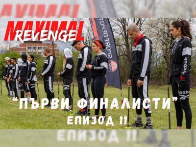 Ясни са първите финалисти в Maximal Revenge 3