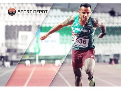 Най-бързият българин Денис Димитров гостува на SPORT DEPOT