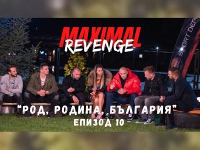 Различният епизод 10 на Maximal Revenge: силни думи, емоции и откровения